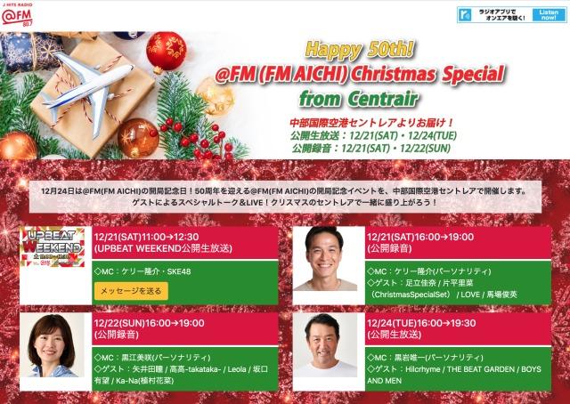 ニュース画像 1枚目:Happy 50th! @FM(FM AICHI) Christmas Special from Centrair