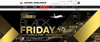 ニュース画像:JAL、国内ダイナミックパッケージとホテルでブラックフライデーセール