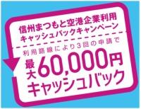 ニュース画像:長野県、松本空港を利用する企業向けのキャッシュバックキャンペーン