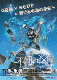 ニュース画像:朝日航洋、11月28日から30日まで「G空間EXPO2019」に出展