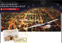 ニュース画像:朝日航空、クリスマスナイトクルージングを販売 大阪・神戸を遊覧飛行