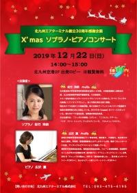 ニュース画像 1枚目:北九州エアターミナル創立30周年感謝企画 X'masソプラノ・ピアノコンサート