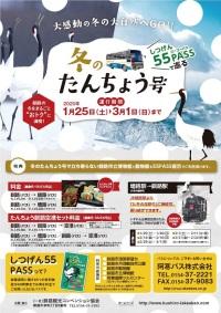 ニュース画像:阿寒バスの観光バス「たんちょう号」、空港行きバスのセット料金を設定