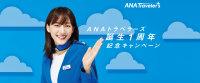 ニュース画像:「ANAトラベラーズ」1周年、旅行券100万円分が当たるキャンペーン