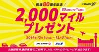 ニュース画像:関西エアポート、伊丹空港駐車場利用で2,000マイルプレゼント