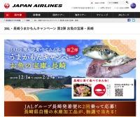 ニュース画像:JAL、長崎線搭乗で「うまかもんキャンペーン」第2弾 12月1日から
