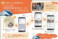 ニュース画像:京成スカイライナー、利用者向けに成田空港などで使えるクーポン提供