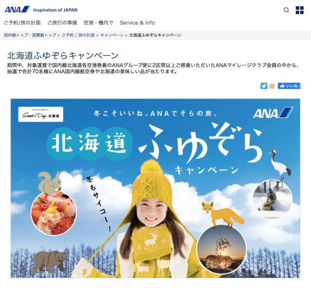 ニュース画像 1枚目:北海道ふゆぞらキャンペーン
