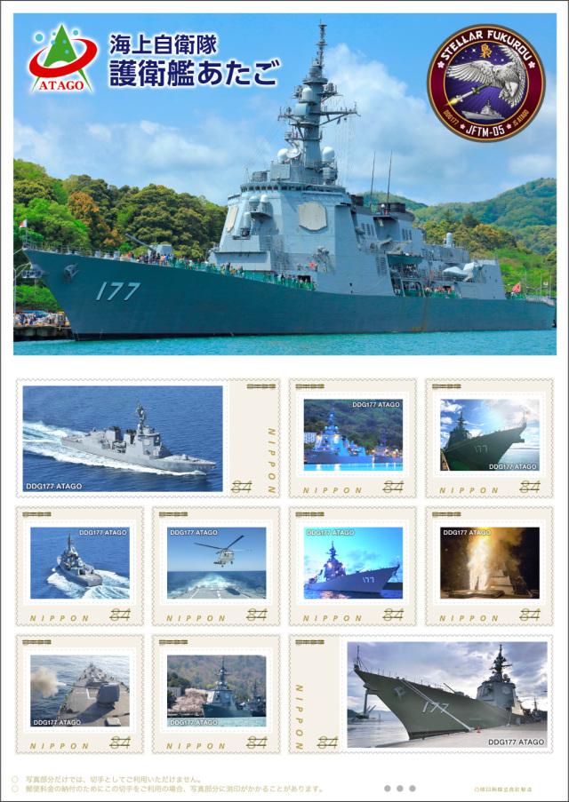 ニュース画像 1枚目:オリジナル フレーム切手「海上自衛隊 護衛艦あたご」