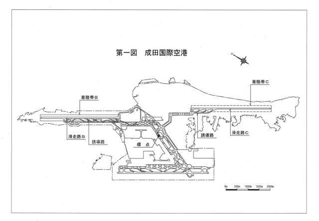 ニュース画像 1枚目:成田空港B滑走路延長とC滑走路の新設