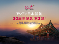 ニュース画像 1枚目:日本就航30周年記念キャンペーン第3弾