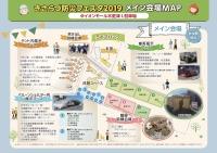 ニュース画像 2枚目:きさらづ防災フェスタ MAP