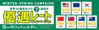 ニュース画像:成田の外貨両替専門店、米ドルなど7通貨で優遇レートキャンペーン