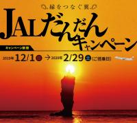 ニュース画像:JAL、出雲・隠岐発着路線で特選品当たる「だんだんキャンペーン」