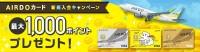 ニュース画像:AIRDOカード新規入会キャンペーン、2月末まで