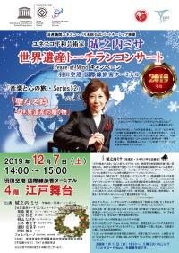 ニュース画像:羽田空港、12月7日に「世界遺産トーチランコンサート」を開催