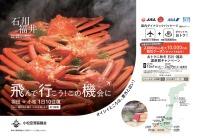 ニュース画像:JALとANA、石川・福井行きダイナミックパッケージでクーポン進呈