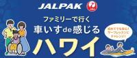 ニュース画像:JALパック、3月発の家族向け「車いすde感じるハワイ」ツアーを販売