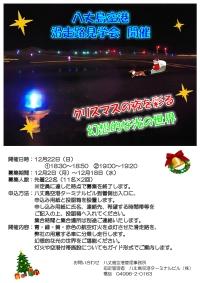 ニュース画像:八丈島空港、クリスマスにちなみ夜間滑走路見学会 参加者を募集