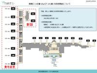ニュース画像:羽田空港国際線ターミナル、搭乗口140番と141番の供用を開始