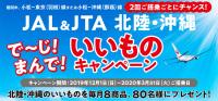 ニュース画像:JALとJTA、小松発着路線で北陸や沖縄のいいものプレゼント