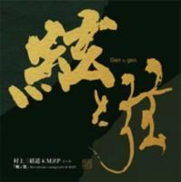 ニュース画像:JAL、国際線エンタメプログラムで「村上三絃道」のアルバムを採用