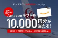 ニュース画像:JAL、Amazonギフト券1万円分があたるキャンペーン 1月末まで