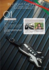 ニュース画像:スターフライヤー、12月の機内販売にバゲージタグなど3商品が新登場