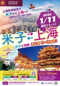 ニュース画像:鳥取県、1月就航の米子/上海線PRでFacebookページを開設