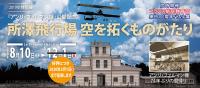 ニュース画像:所沢航空発祥記念館、アンリ・ファルマン機展示記念の特別展3月まで延長