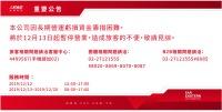 ニュース画像:遠東航空、12月13日から運航停止