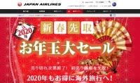 ニュース画像 1枚目:ジャルパックの海外ツアー新春お年玉大セール