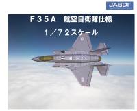 ニュース画像:空自3D紙飛行機、新機種F-35Aをラインナップ