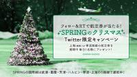 ニュース画像:春秋航空日本、航空券が毎日1名に当たるTwitterキャンペーン