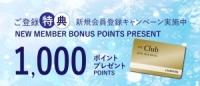 ニュース画像:ロイヤルパークホテル東京羽田、新規会員登録で1,000ポイント進呈