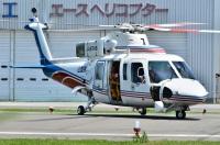 ニュース画像:山梨県、防災航空隊のS-76B「JA6748」を抹消登録