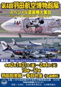 ニュース画像:大田区立羽田図書館で第4回「羽田航空博物館」展、テーマは特別塗装機