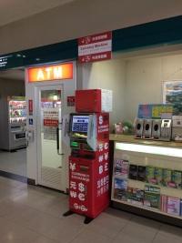 ニュース画像:釧路空港、試験運用期間満了で外国人旅行者向け外貨自動両替機を撤去