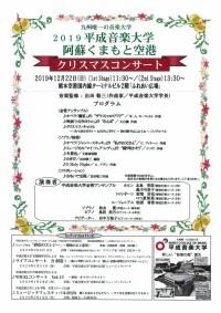 ニュース画像:熊本空港、平成音楽大学の学生によるクリスマスコンサート 12月22日