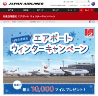 ニュース画像:JALカード、1月末までエアポートウィンターキャンペーンを開催