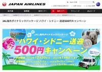 ニュース画像:JALパック、ハワイとシドニーツアーで空港/ホテル間送迎が500円