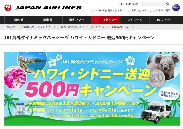 ニュース画像 1枚目:JAL海外ダイナミックパッケージ ハワイ・シドニー 送迎500円キャンペーン