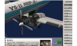 ニュース画像 1枚目:YS-11 デジタル図鑑