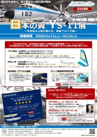 ニュース画像 2枚目:日本の翼 YS-11展