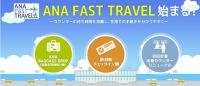 ニュース画像:ANA、羽田空港に自動手荷物預け機を導入 日本初