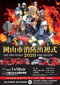 ニュース画像:岡山市消防出初式、1月12日開催 消防ヘリコプターも展示