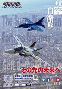 ニュース画像:空自とマクロスのコラボ、F-2A、F-15J、VF-1Sが編隊飛行