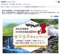 ニュース画像:ANA、熊本就航60周年で搭乗キャンペーン 熊本の特産品あたる
