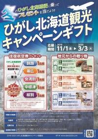 ニュース画像:ひがし北海道行き便利用で航空券や特産品が当たる、2月末まで