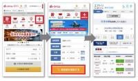 ニュース画像:NTTドコモ、dトラベルで国内航空券購入時にdポイント決済可能に